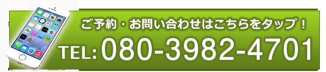 tel:080-3982-4701