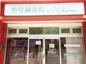 整骨鍼灸院Nidom(ニドム)店