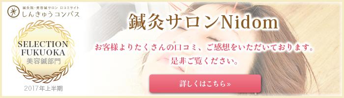 鍼灸院・美容院サロン口コミサイト しんきゅうコンパス