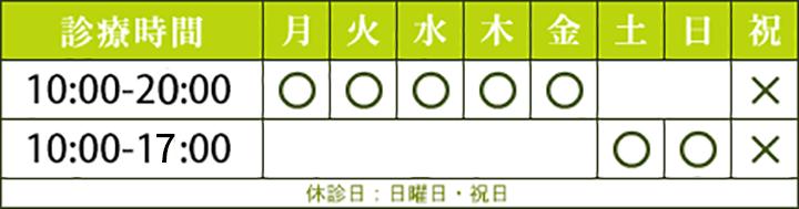 吉塚店 診療時間